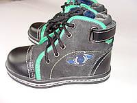 Ботинки детские для мальчика демисезонные.