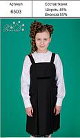 Сарафан школьный девочке. Размер 134