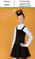 Сарафан школьный для девочки. Размеры:  134