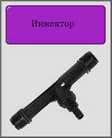 """Инжектор для внесения удобрений 1 1/2"""""""