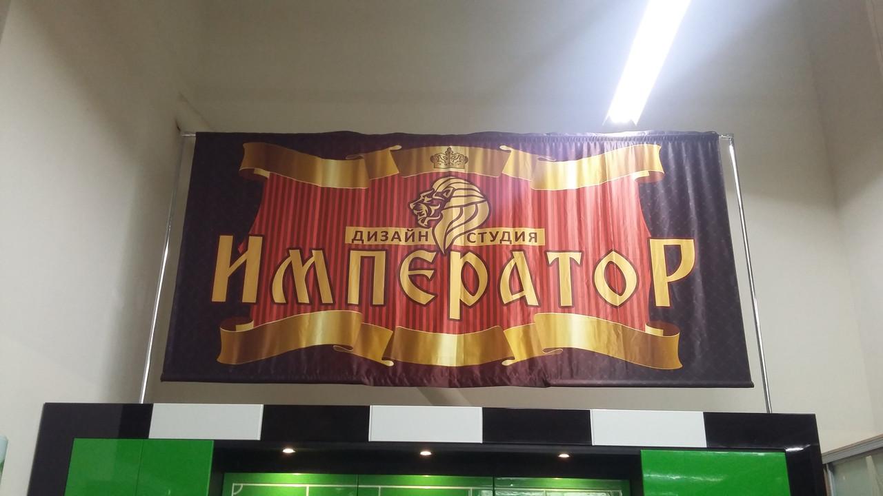 Реклама на ткани, внутренняя реклама