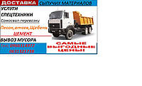 Чернозём в Виннице Купить с доставкой