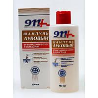 Луковый с красным перцем шампунь 911 от выпадения волос и облысения, 150мл