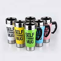 Кружка мешалка Self stirring mug, чашка мешалка