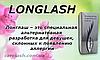 Longlash - альтернатива Careprost.