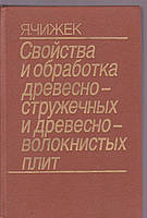 Я. Чижек Свойства и обработка древесно-стружечных и древесно-волокнистых плит