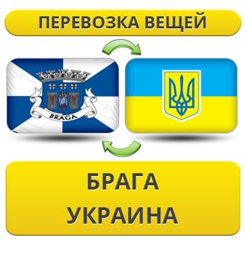 Перевозка Личных Вещей из Брага в Украину