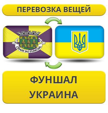 Перевозка Личных Вещей из Фуншала в Украину