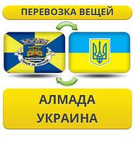 Перевозка Личных Вещей из Алмады в Украину