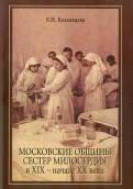Московские общины сестер милосердия в XIX -начале XX века. Е. Н. Козловцева