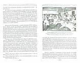 Московские общины сестер милосердия в XIX -начале XX века. Е. Н. Козловцева, фото 2