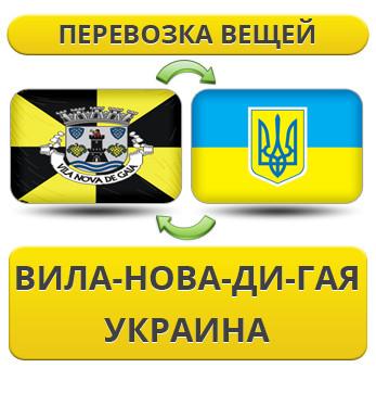 Перевозка Личных Вещей из Вила-Нова-ди-Гая в Украину