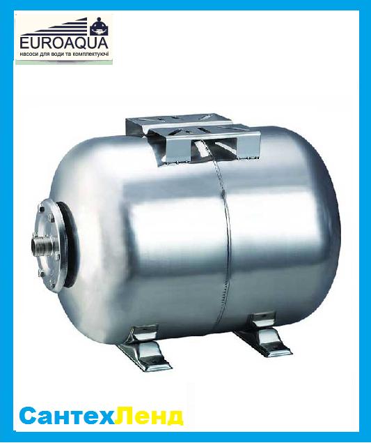 Гидроаккумулятор Euroaqua 100 Л (горизонтальный, нержавейка)