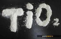 Диоксид титана пищевой, пищевая добавка Е-171