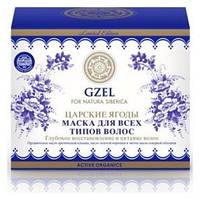 """Сиберика ГЖЕЛЬ """"Царские ягоды"""" маска для всех типов волос - жизненная сила, блеск и роскошный вид, 120 мл."""
