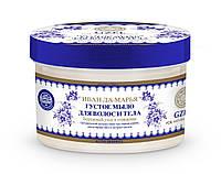 """Сиберика ГЖЕЛЬ """"Иван-да-Марья"""" густое мыло для волос и тела - бережный уход, очищение, восстановление, 300 мл."""