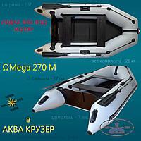 Моторная пвх omega Ω 270 М  (надувная лодка Омега с транцем под мотор) слань, аирдек, слань-книжка,