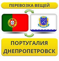 Перевозка Личных Вещей из Португалии в Днепропетровск