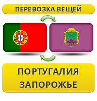 Перевозка Личных Вещей из Португалии в Запорожье