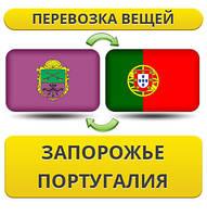 Перевозка Личных Вещей из Запорожья в Португалию