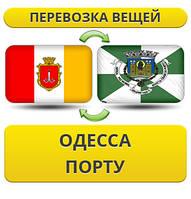 Перевозка Личных Вещей из Одессы в Порту