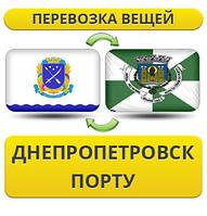 Перевозка Личных Вещей из Днепропетровска в Порту
