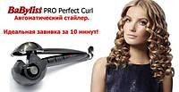 Оригинальные  Плойки BaByliss PRO Perfect Curl