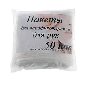 Пакеты для парафинотерапии, одноразовые, для рук, 50 шт