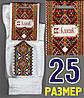 """Носки мужские демисезонные ТМ """"Класик"""" вышиванка 25 размер белая НВ-6"""