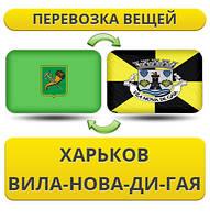 Перевозка Личных Вещей из Харькова в Вила-Нова-ди-Гая