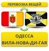 Перевозка Личных Вещей из Одессы в Вила-Нова-ди-Гая