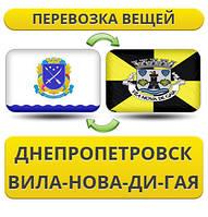 Перевозка Личных Вещей из Днепропетровска в Вила-Нова-ди-Гая