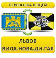 Перевозка Личных Вещей из Львова в Вила-Нова-ди-Гая