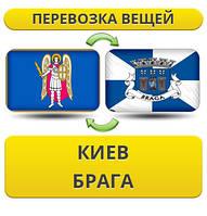Перевозка Личных Вещей из Киева в Брагу