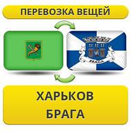 Перевозка Личных Вещей из Харькова в Брагу