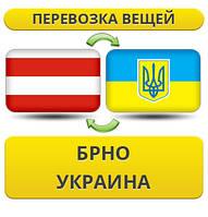 Перевозка Личных Вещей из Брно в Украину