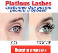 Спрей Platinus Lashes  для роста ресниц и бровей