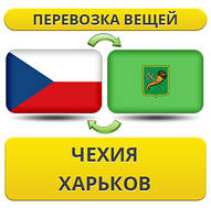Перевозка Личных Вещей из Чехии в Харьков