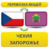 Перевозка Личных Вещей из Чехии в Запорожье