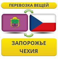 Перевозка Личных Вещей из Запорожья в Чехию