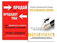 """Книги по продажам Грант Кардон """"Продай или продадут тебе"""" и """"Как закрывать сделки"""", комплект из двух книг"""