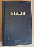 Біблія канонічна 130х205 мм