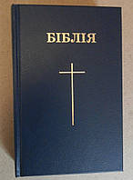 Біблія канонічна 115х185 мм