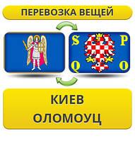 Перевозка Личных Вещей из Киева в Оломоуц