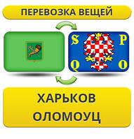 Перевозка Личных Вещей из Харькова в Оломоуц