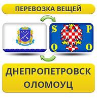 Перевозка Личных Вещей из Днепропетровска в Оломоуц