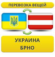 Перевозка Личных Вещей из Украины в Брно