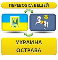 Перевозка Личных Вещей из Украины в Острава