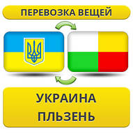 Перевозка Личных Вещей из Украины в Пльзень