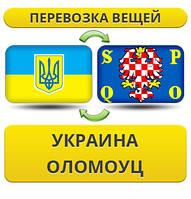Перевозка Личных Вещей из Украины в Оломоуц